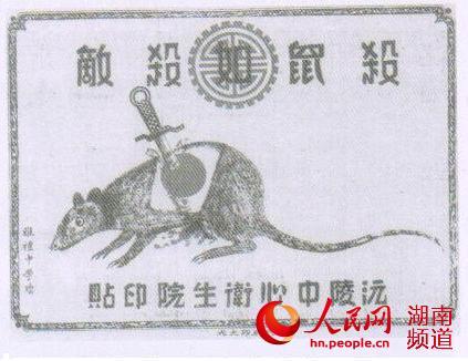 湖南沅陵现抗战时期宣传画佐证侵华日军使用细菌武器-中南大学档案馆,中南大学档案技术研究所